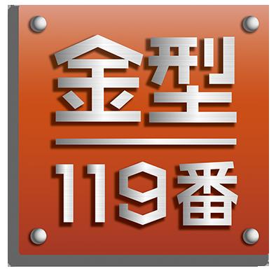 金型119番 – 金型修理、金型再生、金型保守メンテナンス