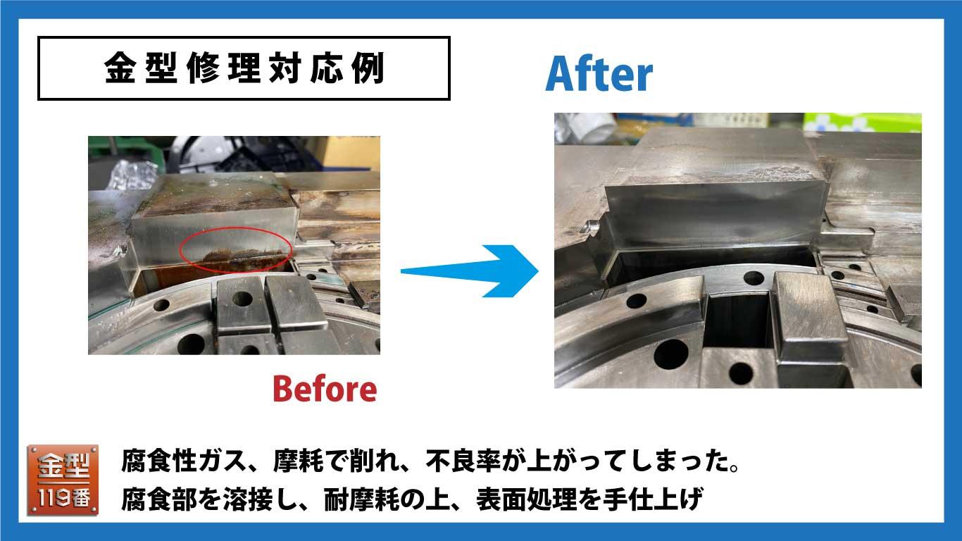 金型修理の対応例,金型119番-恵那三洋製作所