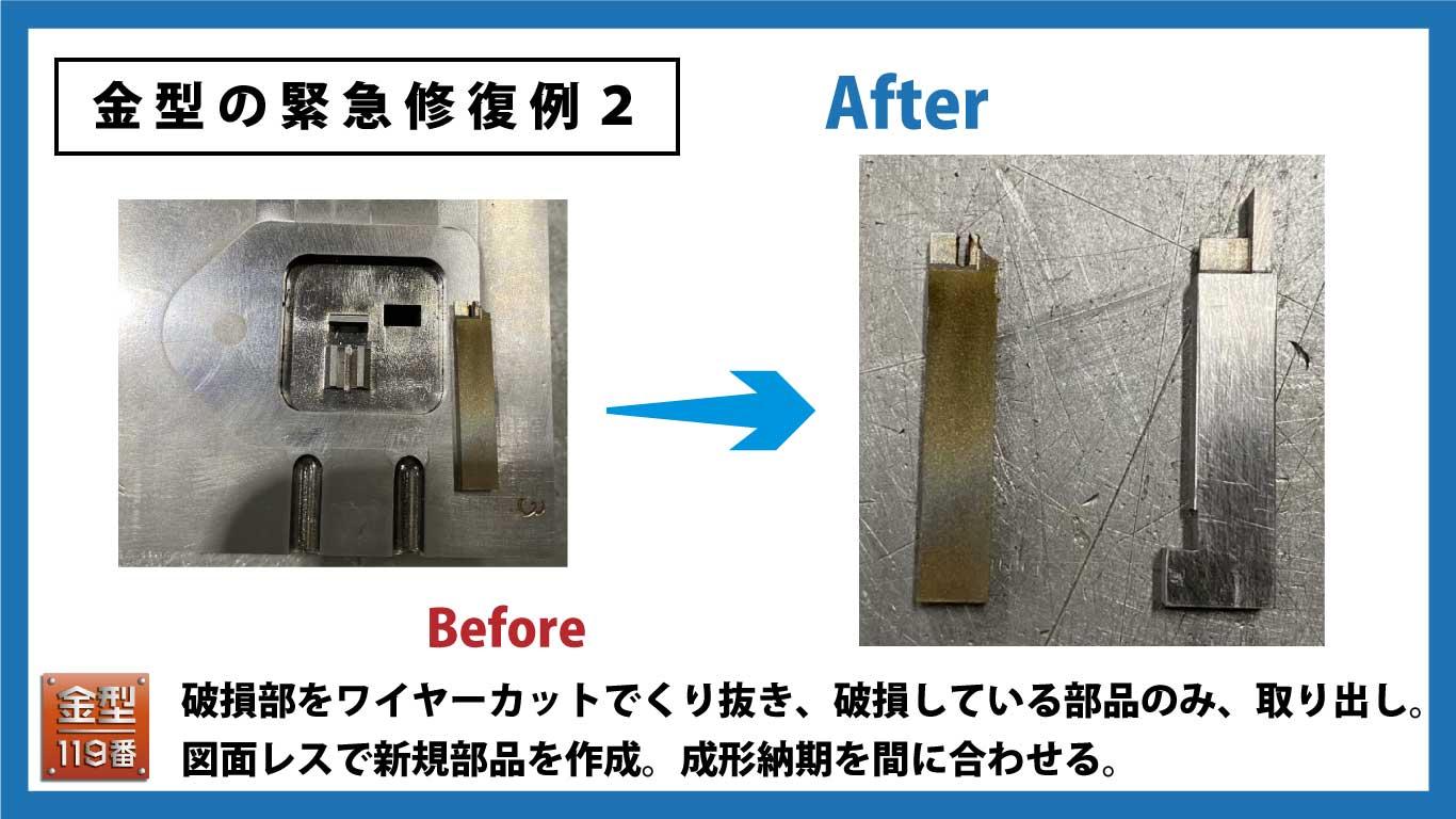 金型の緊急修復例,金型119番-恵那三洋製作所